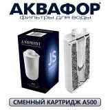 Картридж Аквафор А500