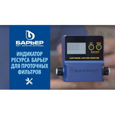 Проточный фильтр Барьер Эксперт Стандарт с индикатором ресурса - 1