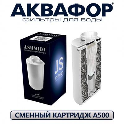 Картридж Аквафор А500 - 1
