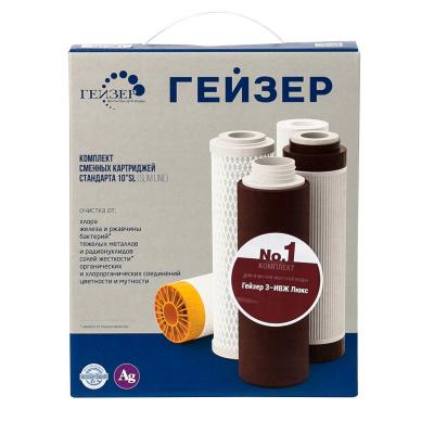 Комплект картриджей Гейзер №1 Для жесткой воды - 1