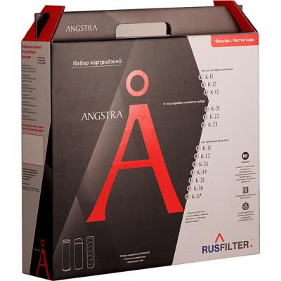 Комплект картриджей Angstra K-23, для R-6Cm, предфильтры + постфильтр - 1