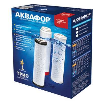 Комплект картриджей Аквафор 03-04-07 - 1