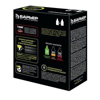 Комплект картриджей Барьер 7 Железо, 2 штуки - 1