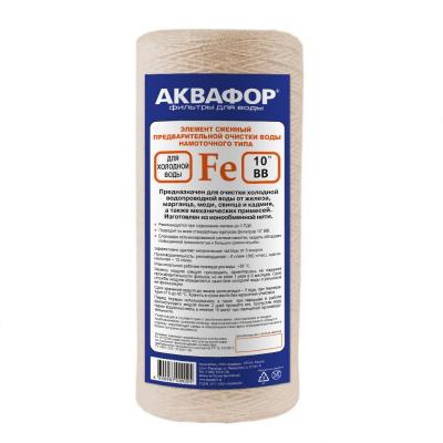 """Картридж Аквафор Fe BB-10"""", обезжелезивающий - 1"""